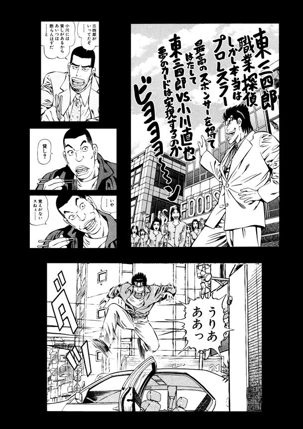 Kakuto_Tanteidan-007
