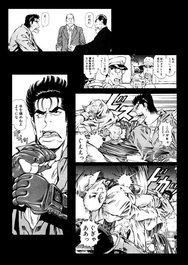 Kakuto_Tanteidan-008