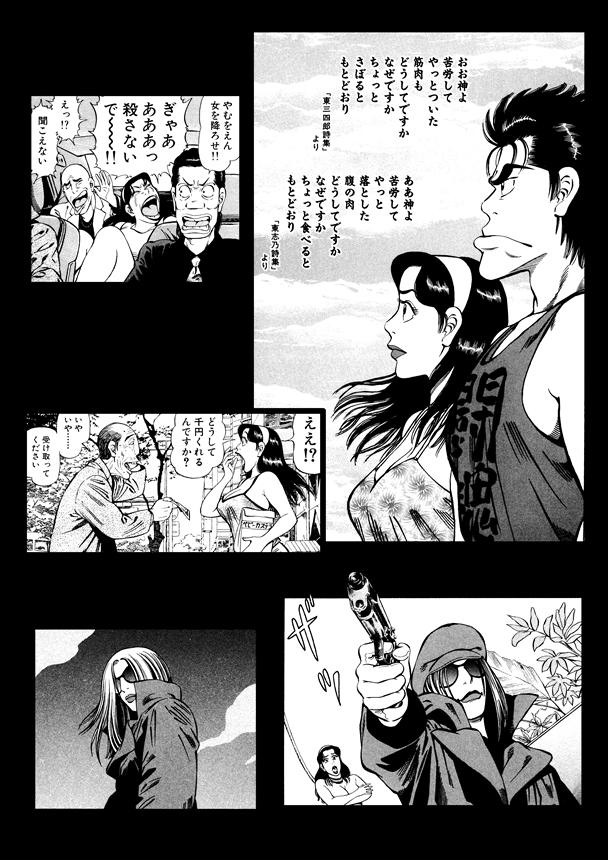 Kakuto_Tanteidan-009