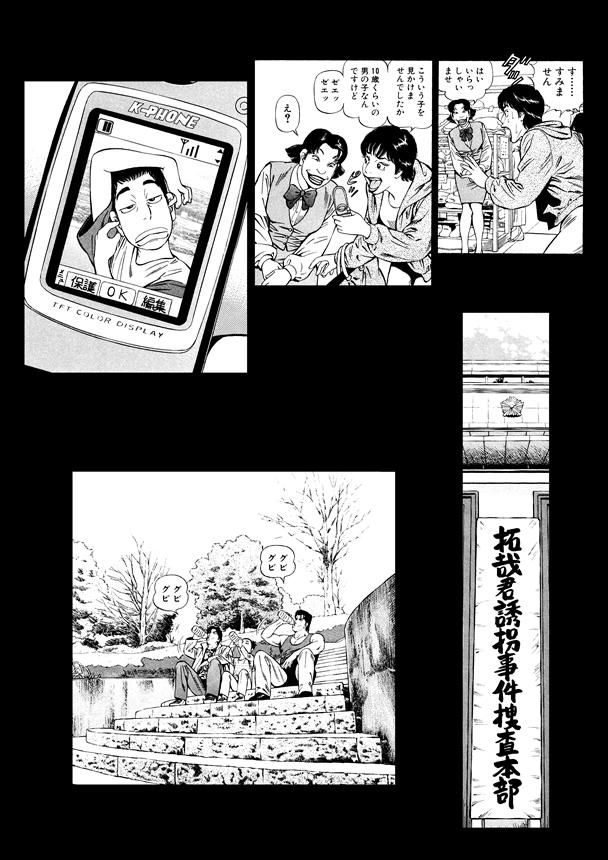 Kakuto_Tanteidan-012