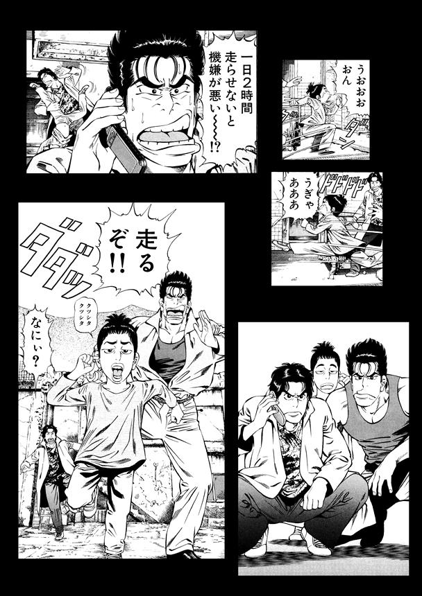 Kakuto_Tanteidan-013