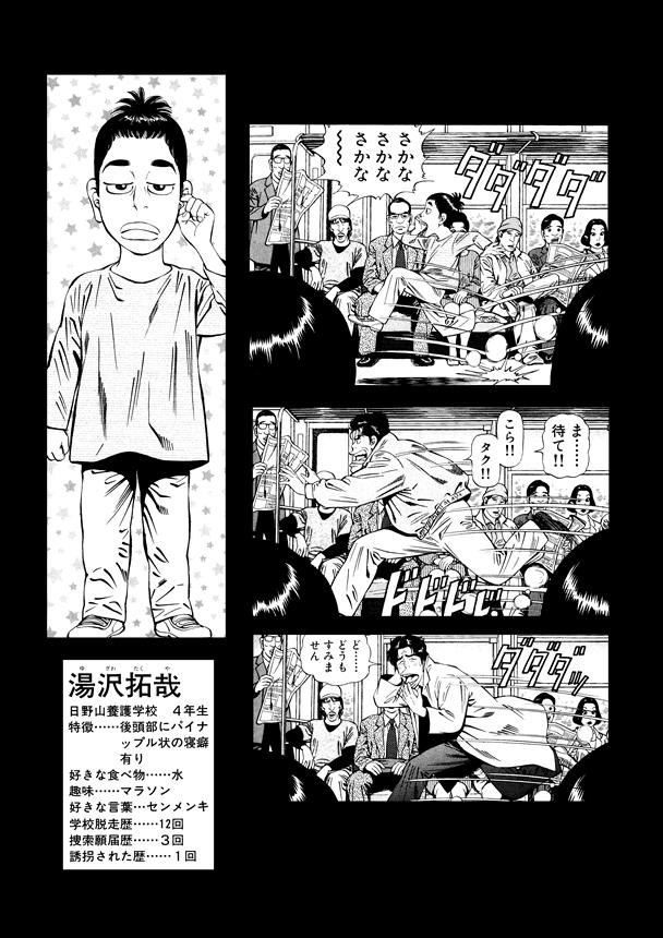 Kakuto_Tanteidan-014