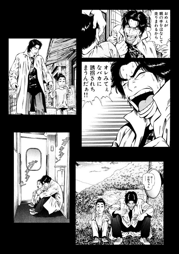 Kakuto_Tanteidan-015