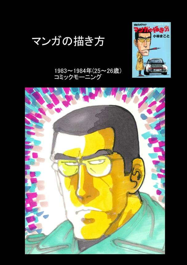 Mangano_Kakikata-001