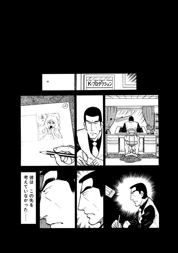 Mangano_Kakikata-002