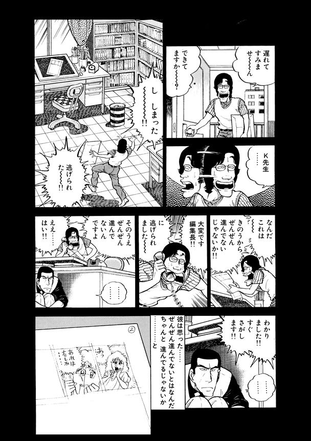Mangano_Kakikata-003