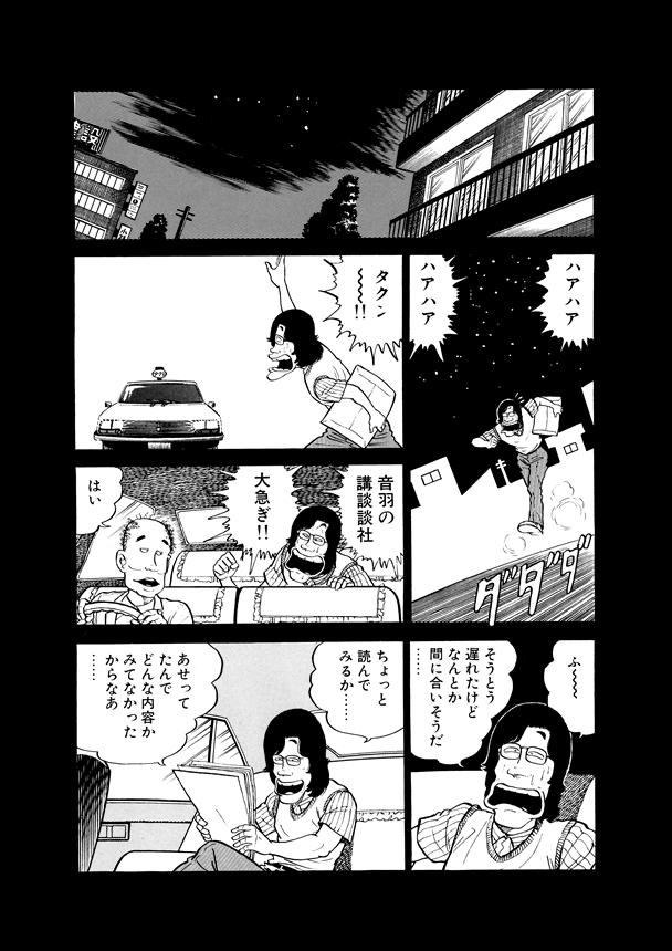 Mangano_Kakikata-004