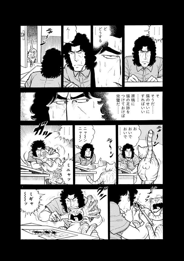 Mangano_Kakikata-009