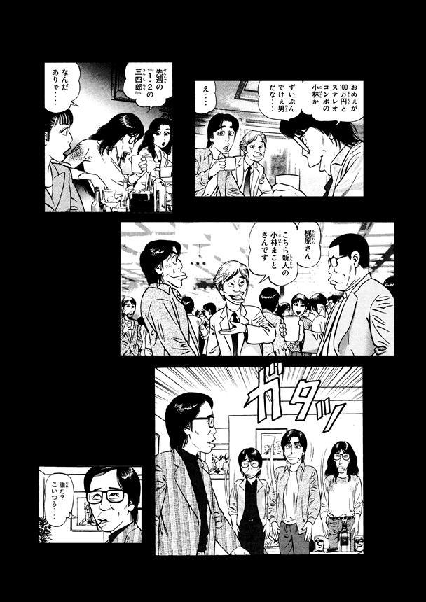 Seishun_ShonenMagazine-003