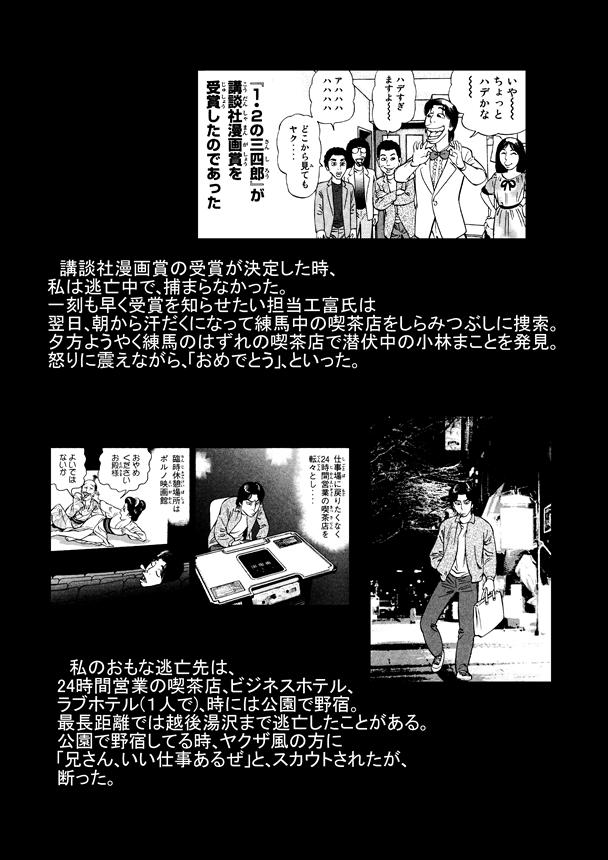 Seishun_ShonenMagazine-006