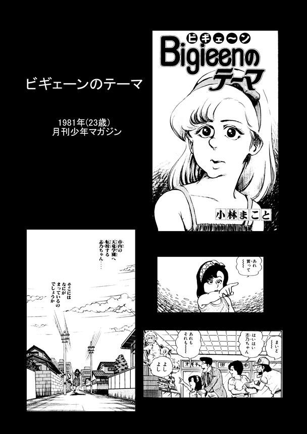 Yomikiri-003