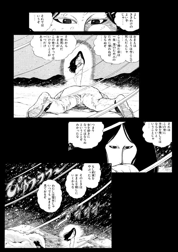 Yomikiri-008