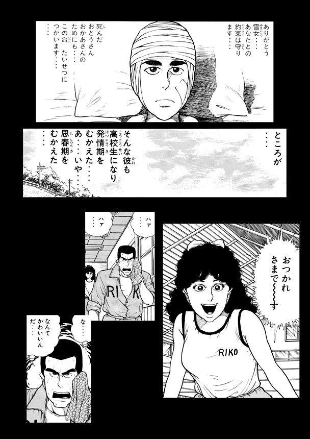 Yomikiri-009