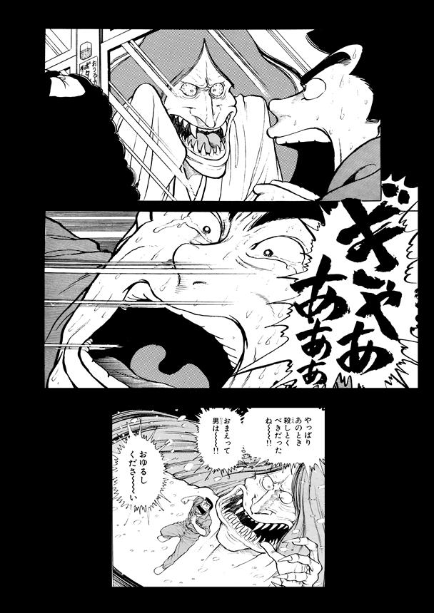 Yomikiri-014