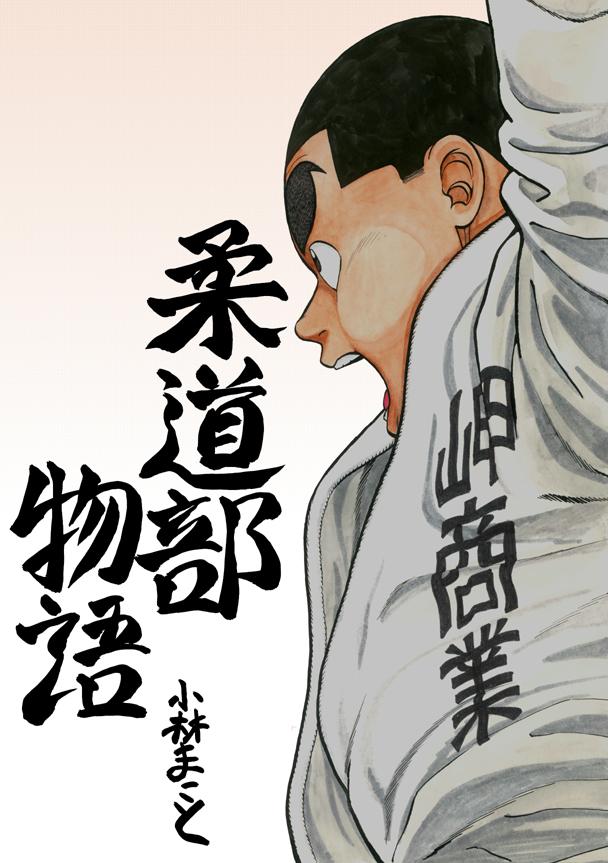 judobumonogatari-02