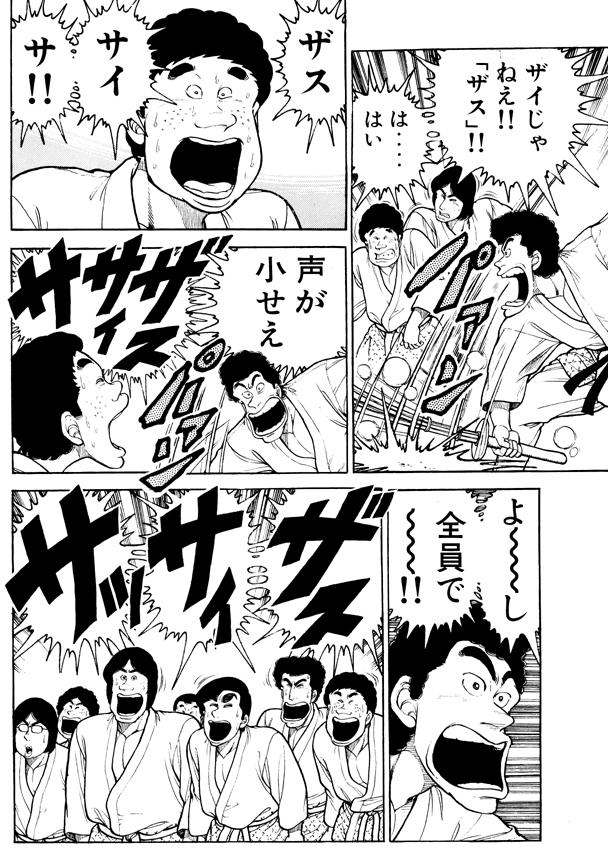 judobumonogatari-06