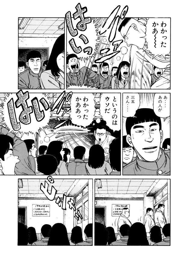 judobumonogatari-11