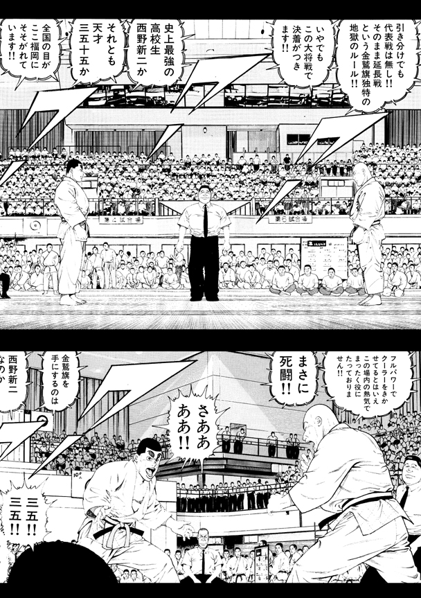 judobumonogatari-12