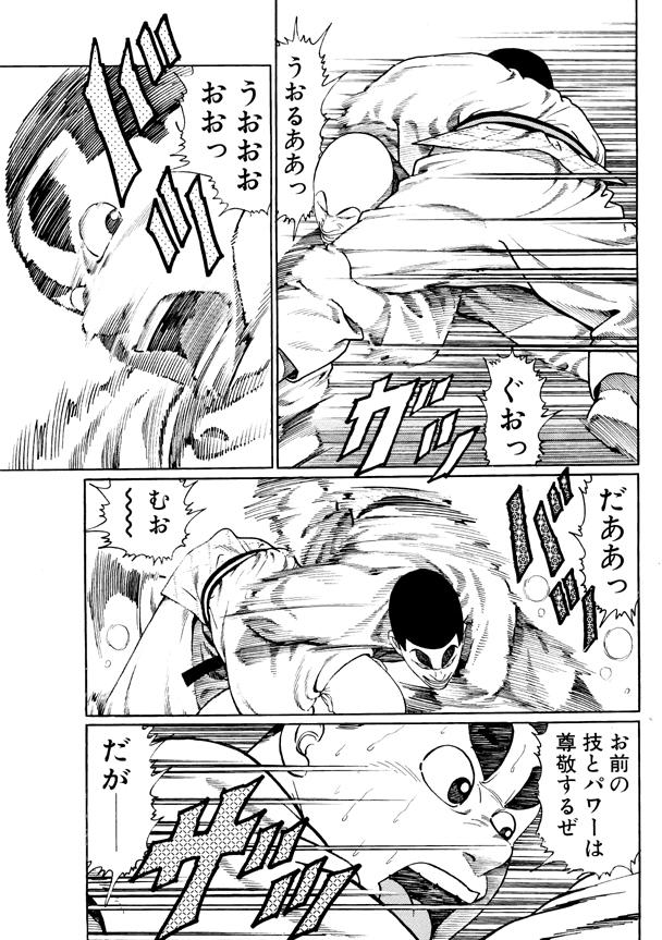 judobumonogatari-13