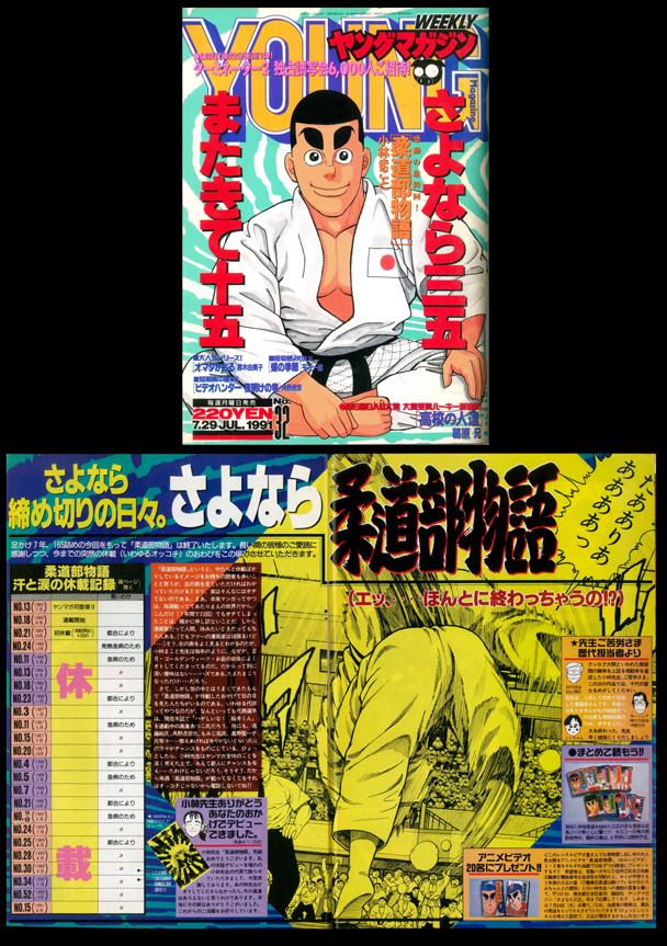 judobumonogatari-22