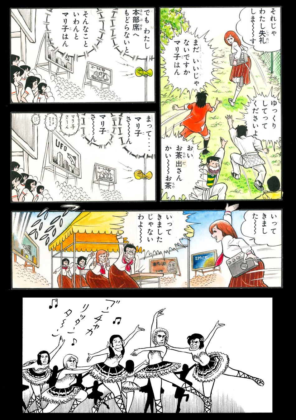 sanshiro_10