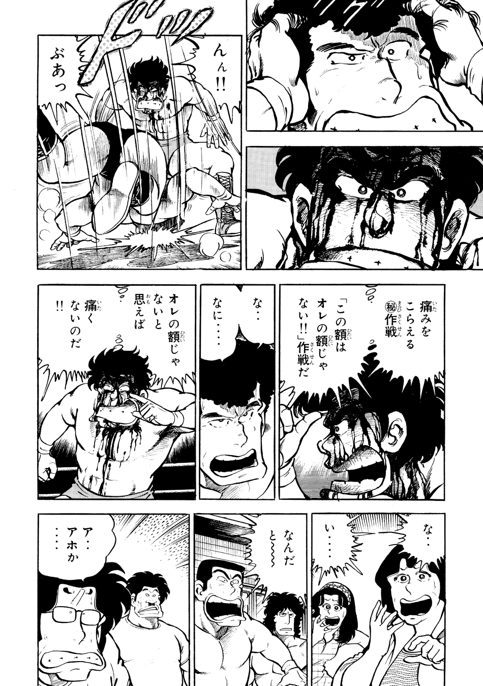 sanshiro_18