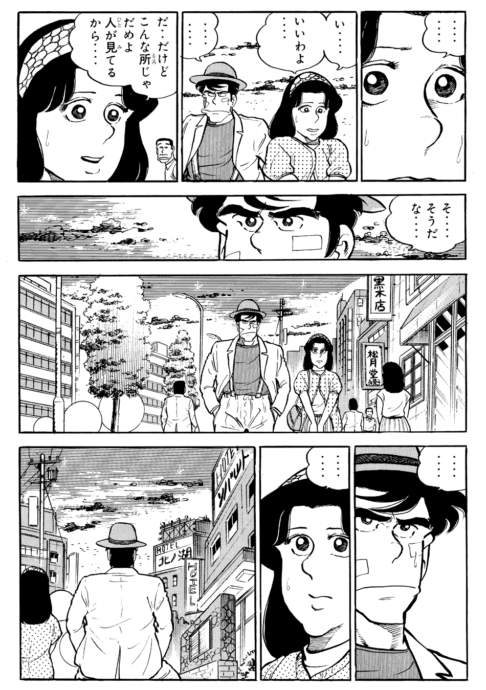 sanshiro_20