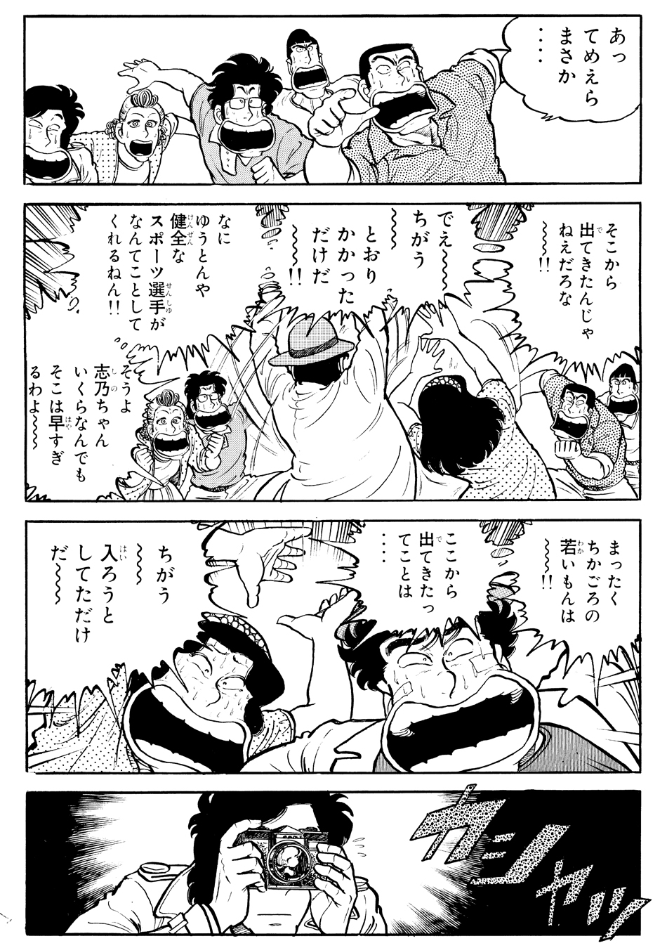 sanshiro_22