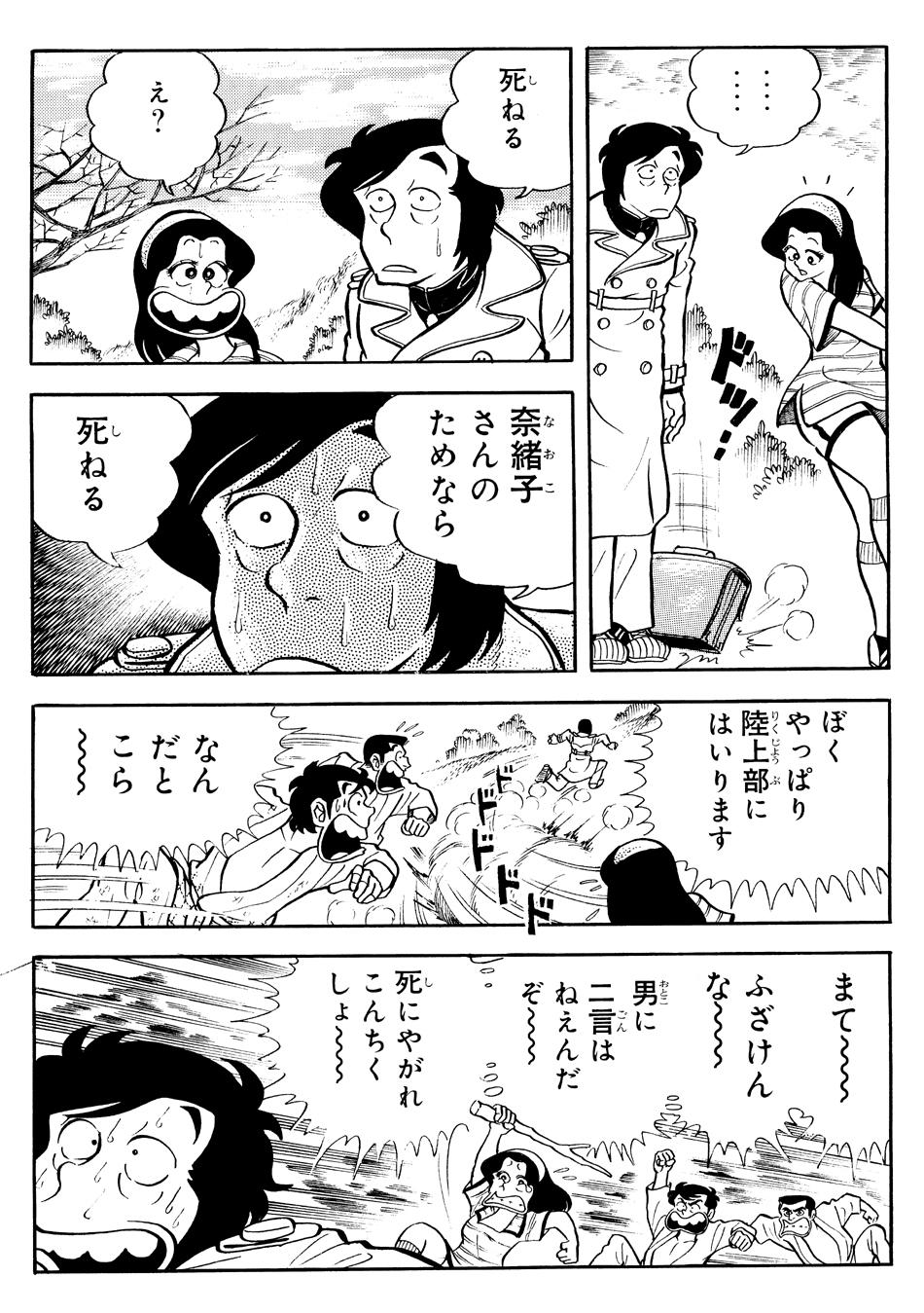 sanshiro_07