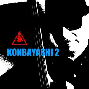 小林まことセカンドアルバム「Konbayashi 2」
